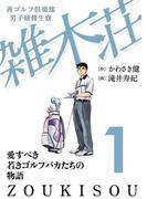 茜ゴルフ倶楽部・男子研修生寮 雑木荘