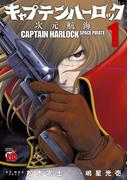 キャプテンハーロック~次元航海~