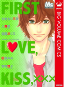 FIRST LOVE KISS xxx マーガレットベストセレクション
