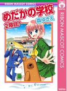 めだかの学校 2限目!