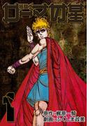 格闘士ローマの星