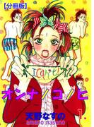 オンナノコノヒ【分冊版】