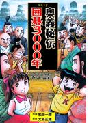 コミック奥義秘伝囲碁3000年