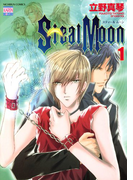 Steal Moon