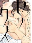 パブリック・セックス【ペーパー付】【電子限定ペーパー付】
