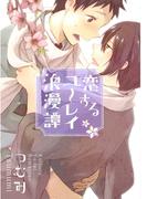 恋するユーレイ浪漫譚【単話売】