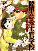 陸軍恋愛仕官学校