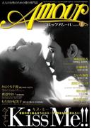 コミックアムール2015年1月号
