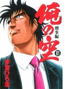 俺の空刑事編 2012