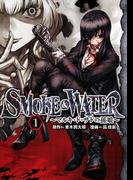 SMOKE&WATER
