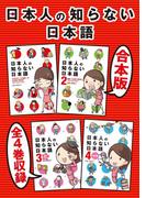 【合本版】日本人の知らない日本語 全4巻収録