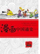 漫画中国通史