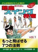 藤井誠の熱血スイング指南