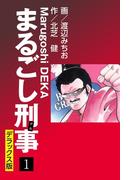 まるごし刑事 デラックス版
