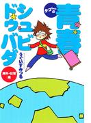 タコちゃんの青春シュビドゥバダ 海外・日常編