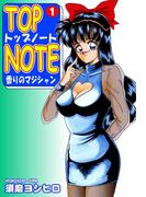 トップ・ノート-香りのマジシャン-