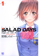 SALAD DAYS single cut~由喜と二葉~