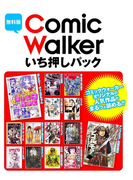 【無料版】ComicWalker いち押しパック