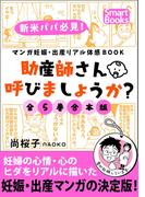 マンガ 妊娠・出産リアル体感BOOK [全5巻合本版]