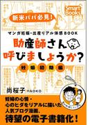 マンガ 妊娠・出産リアル体感BOOK