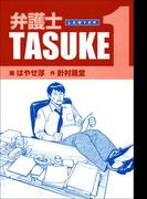 弁護士TASUKE