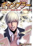 ギャンブラー-bad beat-
