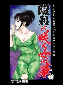 昭和に咲く女の華