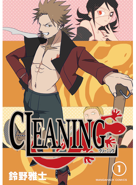 CLEANING(マンガハックPerry)