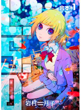 L.S.D【合本版】(NINO)