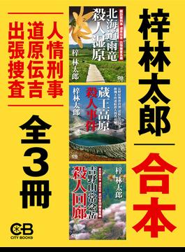 合本・人情刑事 道原伝吉 出張捜査全3冊