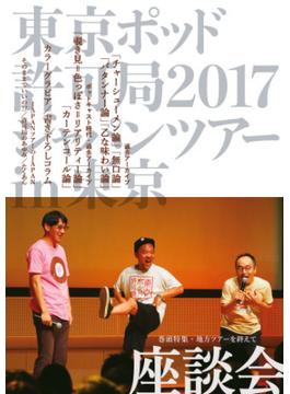 東京ポッド許可局2017ジャパンツアー 東京公演 公式パンフレット(東京ポッド許可局イベント公式パンフレット)