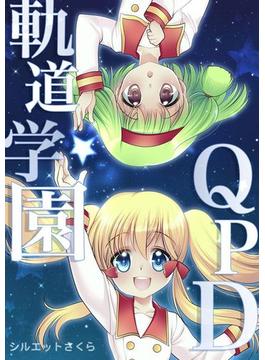 軌道学園Q.P.D