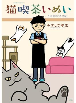 猫喫茶いぬい(バンブーコミックス)