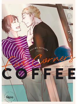 ファイブコーナーズコーヒー 【電子限定特典付き】(バンブーコミックス Qpaコレクション)