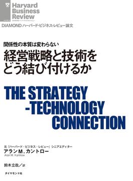 経営戦略と技術をどう結び付けるか(DIAMOND ハーバード・ビジネス・レビュー論文)