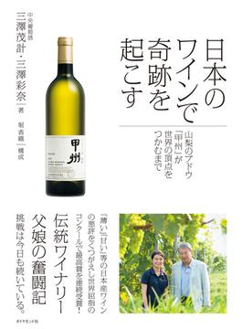 日本のワインで奇跡を起こす―――山梨のブドウ「甲州」が世界の頂点をつかむまで