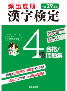 平成29年版 頻出度順 漢字検定4級 合格!問題集 <赤シート無しバージョン>