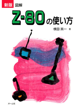 新版図解Z-80の使い方