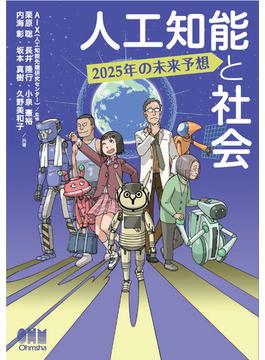 人工知能と社会 2025年の未来予想