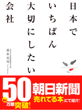 日本でいちばん大切にしたい会社