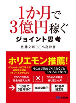 1か月で3億円稼ぐ ジョイント思考(あさ出版電子書籍)(あさ出版電子書籍)