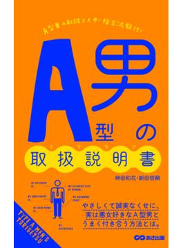 A型男の取扱説明書(あさ出版電子書籍)(あさ出版電子書籍)