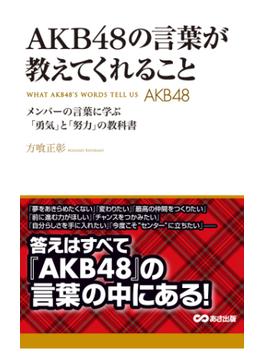 AKB48の言葉が教えてくれること(あさ出版電子書籍)(あさ出版電子書籍)