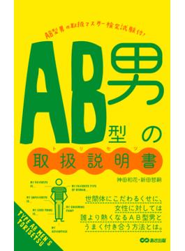 AB型男の取扱説明書(あさ出版電子書籍)(あさ出版電子書籍)