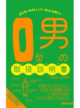 O型男の取扱説明書(あさ出版電子書籍)(あさ出版電子書籍)