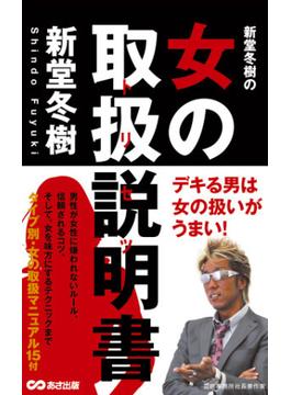 新堂冬樹の女の取扱説明書(あさ出版電子書籍)(あさ出版電子書籍)