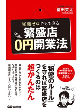 知識ゼロでもできる繁盛店0円開業法(あさ出版電子書籍)(あさ出版電子書籍)