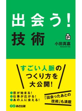 「出会う!」技術(あさ出版電子書籍)(あさ出版電子書籍)