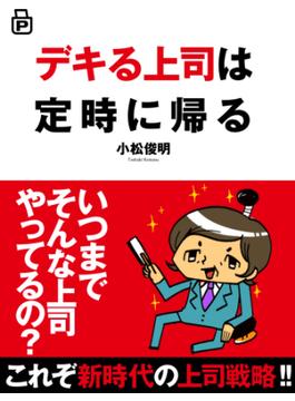 デキる上司は定時に帰る(あさ出版電子書籍)(あさ出版電子書籍)