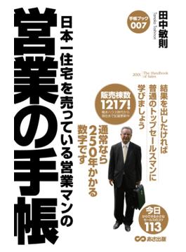 日本一住宅を売っている営業マンの営業の手帳(あさ出版電子書籍)(あさ出版電子書籍)